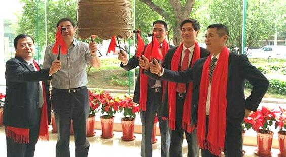 撼力公司在北京举行挂牌仪式