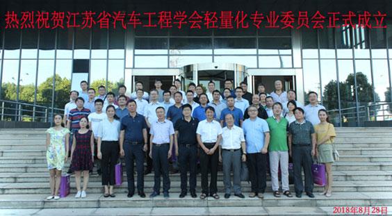 撼力总经理-赵祥伟被聘任为江苏省汽车工程学会汽车轻量化专业委员会委员